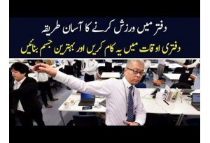 How To Do Exercise In Office. Simple Exercises To Burn Extra Body Weight