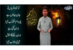 To Shah Khuban To Jaan Janan Hai Chehra Umm Al-kitab Tera, Nah Ban Saki Hai Nah Ban Sakay Ga Misaal Teri Jawab Tera