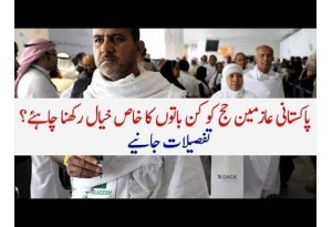 Hajj 2019 - Important Tips To Perform Hajj
