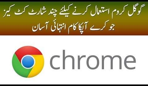 Short Cut Keys For Google Chrome Users, Know Here