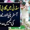 Sydney Mein Gulabi Test Match Australia Aur New Zealand K Teams Mad E Muqabil