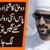 How Rich Is The Crown Prince Of Dubai? | Vali Ahad Hamdan's Mind-boggling Amount Of Wealth