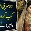 Mahera Khan Doosri Shadi Kab Kar Rahi Hain