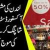 London Ki Mashoor Tareen Oxford Street Mein Shopping Karne Walon Ki Mouj Lag Gayi