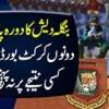 Bangladesh Ka Dora Pakistan Dono Cricket Boards Tahaal Kisi Nateejay Par Nahi Pohanch Sakke