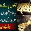 Mouthwatering Jalebis Cooked In Desi Ghee | Bismillah Jalebi In Anarkali Bazar
