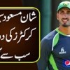 Shan Masood Super Fit Cricketers Ki Daur Mein Sab Se Aagey