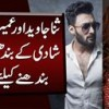 Sana Javed Aur Umair Jaswal Shadi K Bandhan Mein Bandhane K Liye Tiyar