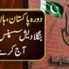 Pakistan Tour Haan Ya Na Bangladesh Suspense Ka Khatma Aaj Kare Ga