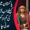 Pakistan Bhar Mein Shadi K Liye Ab Larki Larke Ki Kam Se Kam Umar Kitni Honi Chahiye