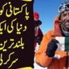 Pakistani Mountaineer Duniya Ki Aik Aur Buland Tareen Choti Sar Karli