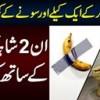 Lakhoon Dollar K Aik Kelay Aur Gold K Commode K Aalmi Charche