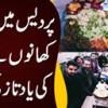 Pardes Mein Desi Khanoon Ne Watan Ki Yaad Taza Kar Di