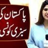 Pakistan Ki Qaumi Sabzi Konsi Hai Suniye Loogon K Mazay Mazay K Jawabat