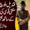 Qandeel Baloch K Baad  Mufti Abdul Qavi Ki Hareem Shah K Sath Bhi Tasveer Viral