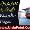 Metro Bas Mein Safar Karte Hue Itni Boo Kiyon Aati Hai Musafiron Ne Aisi Baton Se Parda Utha Diya