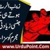 Zainab Alert Bil Pass Hote Hi Bachon Se Jinsi Zyadti K Pehle Mujrim Ko Saza Suna Di Gayi