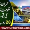 Imran Khan Ki Hukomat Mein Petrol Ki Qeemat Mein 28 Rupees Izafa