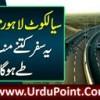 Sialkot Lahore Motorway Kitna Kaam Baqi Reh Giya Yeh Safar Darasal Kitne Minute Mein Tay Ho Ga