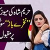 Hareem Shah Ki Music Video Nakhre Baz Social Media Par Maqbool