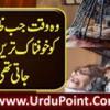 Woh Waqt Jab Zalim Shohar Ko Khofnak Tareen Saza Di Jati Thi