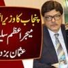 Punjab Ka Wazir Aala Major Azam Suleman Ya Usman Buzdar