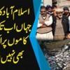 Islamabad Ka Woh Elaqa Jahan Ab Tak Taraqiyati Kamoon Par Aik Paisa Bhi Nahi Lagaya Giya