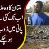 Multan Ka Woh Elaqa Jahan Ab Tak Kayi Bache Gande Pani Mein Doob Kar Halak Ho Chuke Hain