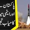 Pakistan Ne Aik Aur Atomic Missile Ka Kamyab Tajurba Kar Liya