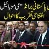 Khalis Pakistani Brand Me Mobile Ki Iftitahi Taqreeb Ka Ahwal