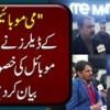 MeMobile K Dealers Ne Pakistani Mobile Ki Khasosiyat Bayan Kar Di