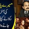 Petition Filed Against Screening Of MPTH In Cinemas | Watch Interview With The Lawyer Of Plaintiff