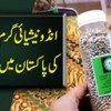 Indonesian Garam Masale Ki Pakistan Mein Pehli Numaish