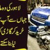 How To Maintain A Car At Low Cost? | Revamp Your Ride At Bilal Ganj Market