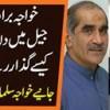Khawaja Saad Rafique Aur Khawaja Salman Rafique Dono Bhai Jail K Kis Tarhan K Kamre Mein Rehte Hain
