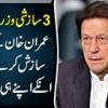 Imran Khan K Khilaf Saazish Karne Wale Unke Apne Hi Chahete Nikle