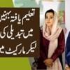 Pakistan Mein Bachon K Liye Saste Aur Ache Kapre Nahi Milte Iss Liye Hum Yeh Brand Le Kar Aayi Hain