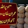 Upar Allah Neche Imran Khan Dua Karen Aalo Bohraan Peda Na Hu