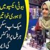 Beauty Expo Mein Shirkat K Liye Lahori Khawateen Aa Punche
