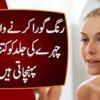 Rang Gora Karne Wali Beauty Creams Chehre Ki Jild Ko Kitna Nuqsan Pahunchati Hain