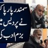 Samundar Paar Pakistanion Ne Pardes Mein Sajai Bazm E Adab Ki Mehfil