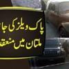 Pak Wheels Ki Janib Se Multan Mein Munaqida Auto Show