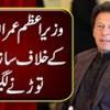 Wazir E Azam Imran Khan K Khilaf Saazishain Dum Torne Lagen
