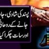 Pasand Ki Shadi Jadu Toone Bahir Jane K Rohani Wazaif 7 Chakra Kya Hote Hai