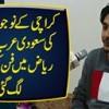 Karachi K Nojawan Singer Ki Saudi Arab K City Riyadh  Mein Fun Ki Lottery Lag Gayi