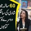 60 Sala Jore Ne Shadi Ki Birthday Par Aik Dosre Ko Mann Pasand Books Gift Ki