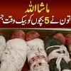MashAllah - Pakistani Mother Ne 5 Bacho Ko Janam De Dia - Bacho Me 3 Beta Or 2 Betiya Shamil Hain