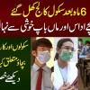 6 Month Bad Pakistan Me Schools Or Colleges Open Hu Gaye - Corona Ke Lie Kia SOPs Follow Kie Hain?