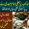 40 Saal Tak Khana Khaba Ki Khidmat Karne Wala Pakistani Jiske Pas Kaba Ka Ghilaf, Mitti Or Lakri Hai