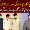 3 Men Brutally Killed Due To A Facebook Post   ASP Ikram Ullah Takes Strict Action Against Criminals